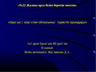«№22 Жалпы орта білім беретін мектеп» «Шығыс Қазақстан облысының туристік ор