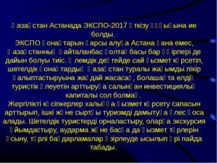 Қазақстан Астанада ЭКСПО-2017 өткізу құқығына ие болды. ЭКСПО қонақтарын қарс