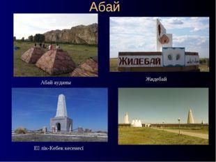 Абай Еңлік-Кебек кесенесі Абай ауданы Жидебай