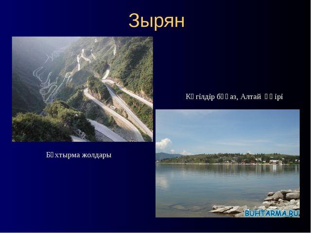 Зырян Бұхтырма жолдары Көгілдір бұғаз, Алтай өңірі