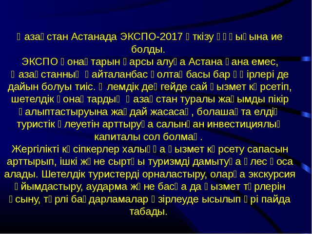 Қазақстан Астанада ЭКСПО-2017 өткізу құқығына ие болды. ЭКСПО қонақтарын қарс...