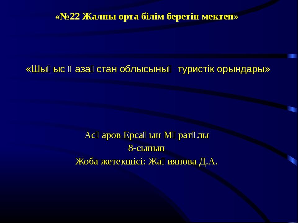 «№22 Жалпы орта білім беретін мектеп» «Шығыс Қазақстан облысының туристік ор...