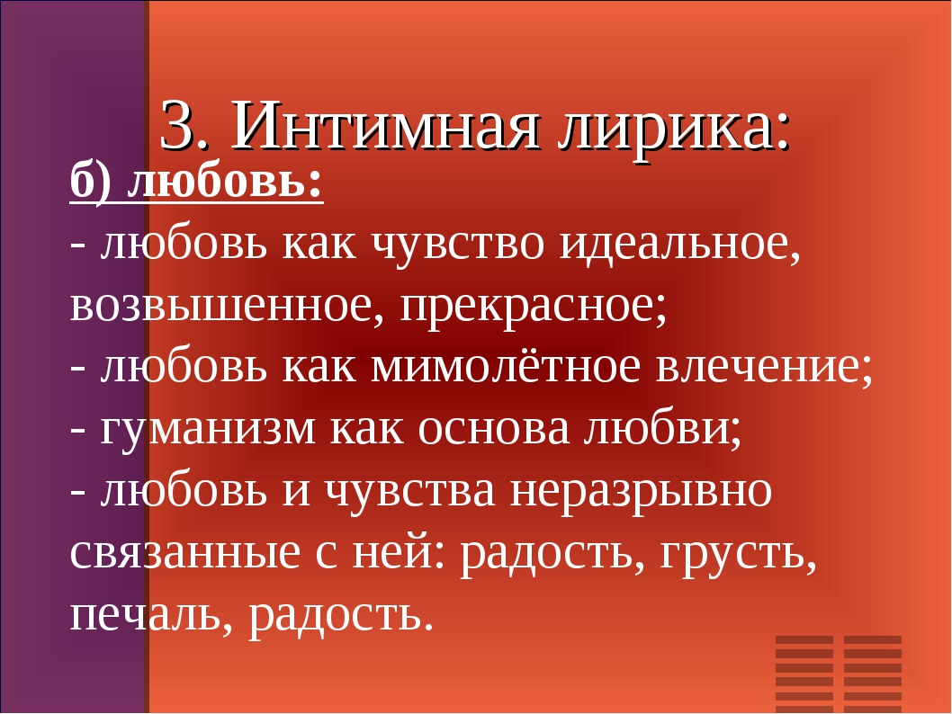 nekrasov-n-a-intimnaya-lirika