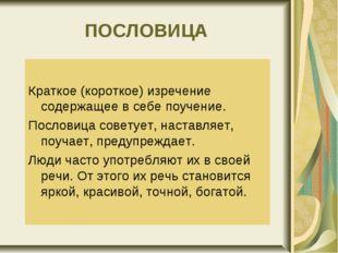 ПОСЛОВИЦА Краткое (короткое) изречение содержащее в себе поучение. Пословица