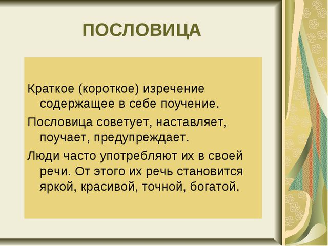 ПОСЛОВИЦА Краткое (короткое) изречение содержащее в себе поучение. Пословица...