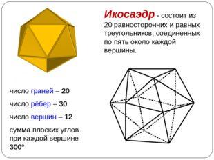 Икосаэдр - Икосаэдр - состоит из 20 равносторонних и равных треугольников, со
