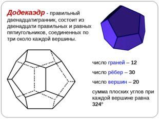 Додекаэдр - правильный двенадцатигранник, состоит из двенадцати правильных и