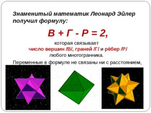 Знаменитый математик Леонард Эйлер получил формулу: В + Г - Р = 2, которая св