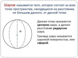 Шаром называется тело, которое состоит из всех точек пространства, находящихс