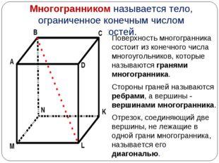 Поверхность многогранника состоит из конечного числа многоугольников, которые