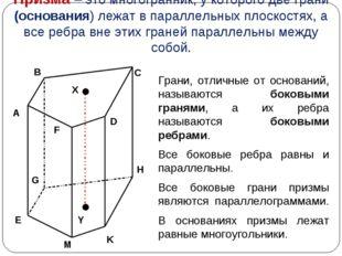Призма – это многогранник, у которого две грани (основания) лежат в параллель