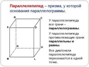 Параллелепипед – призма, у которой основания параллелограммы. У параллелепипе