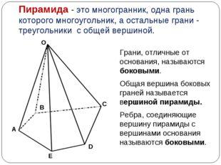 Пирамида - это многогранник, одна грань которого многоугольник, а остальные г