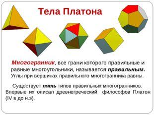 Многогранник, все грани которого правильные и равные многоугольники, называет