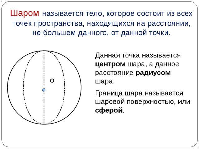 Шаром называется тело, которое состоит из всех точек пространства, находящихс...