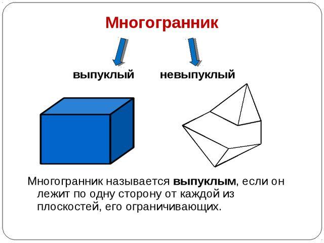 Многогранник выпуклый невыпуклый Многогранник называется выпуклым, если он ле...
