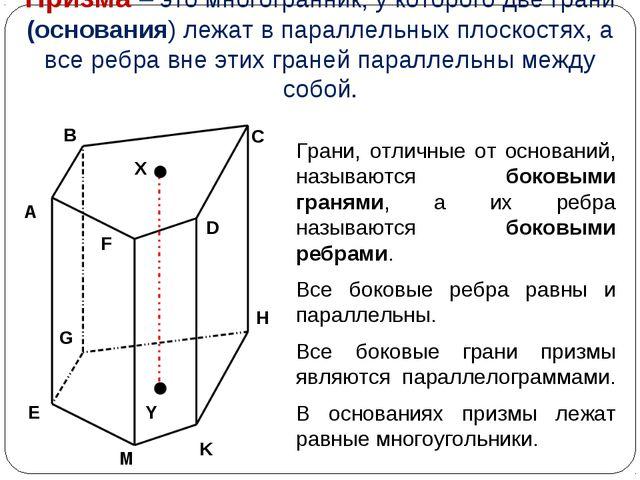 Призма – это многогранник, у которого две грани (основания) лежат в параллель...