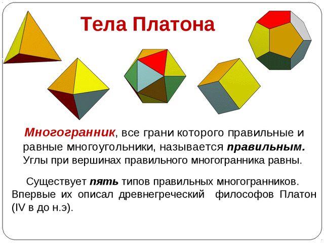 Многогранник, все грани которого правильные и равные многоугольники, называет...