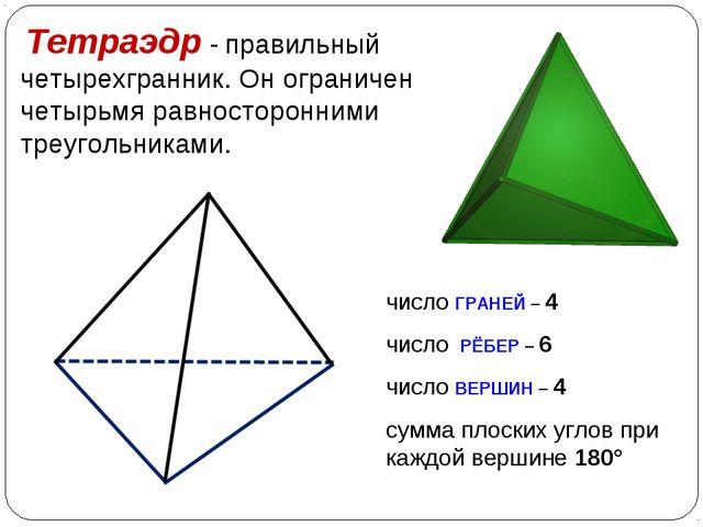 Тетраэдр - правильный четырехгранник. Он ограничен четырьмя равносторонними...