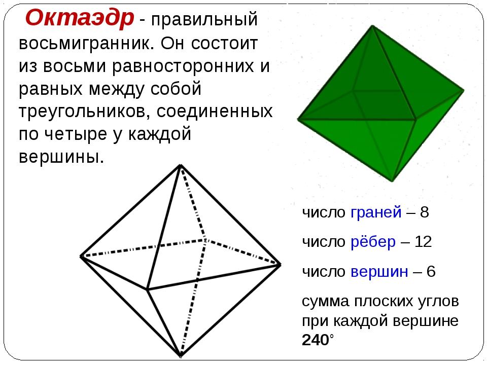 Октаэдр - правильный восьмигранник. Он состоит из восьми равносторонних и ра...