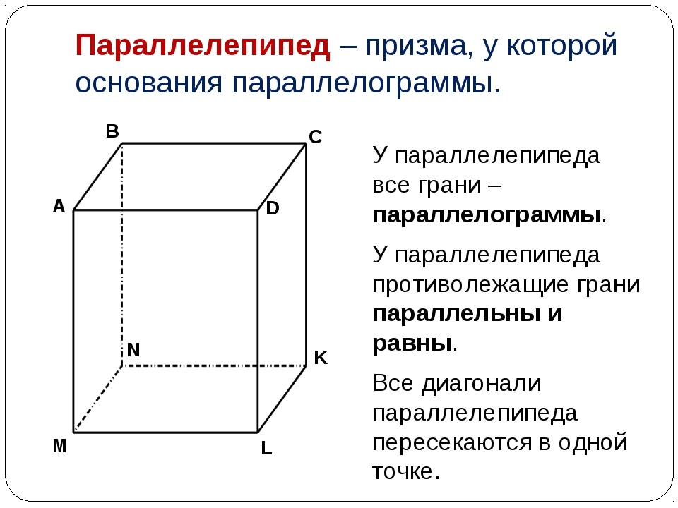 Параллелепипед – призма, у которой основания параллелограммы. У параллелепипе...