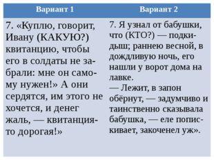 Вариант 1 Вариант 2 7. «Куплю, говорит, Ивану (КАКУЮ?) квитанцию, чтобы его в