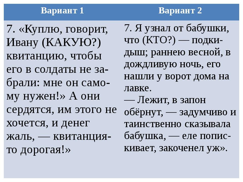 Вариант 1 Вариант 2 7. «Куплю, говорит, Ивану (КАКУЮ?) квитанцию, чтобы его в...