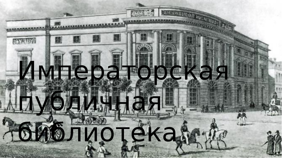 Императорская публичная библиотека