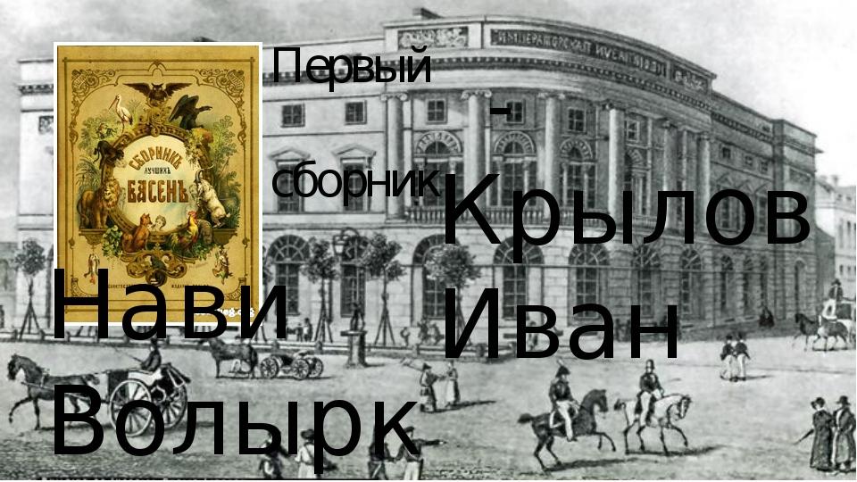 Первый сборник Нави Волырк - Крылов Иван