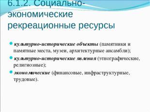 6.1.2. Социально-экономические рекреационные ресурсы культурно-исторические о