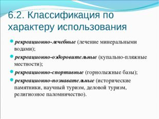 6.2. Классификация по характеру использования рекреационно-лечебные (лечение