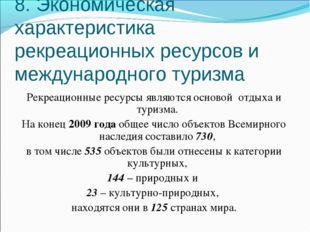 8. Экономическая характеристика рекреационных ресурсов и международного туриз