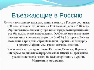 Въезжающие в Россию Число иностранных граждан, приезжающих в Россию составило