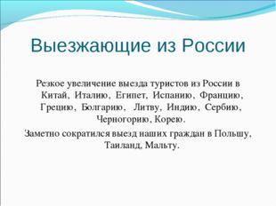 Выезжающие из России Резкое увеличение выезда туристов из России в Китай, Ита