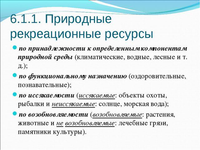 6.1.1. Природные рекреационные ресурсы по принадлежности к определенным компо...