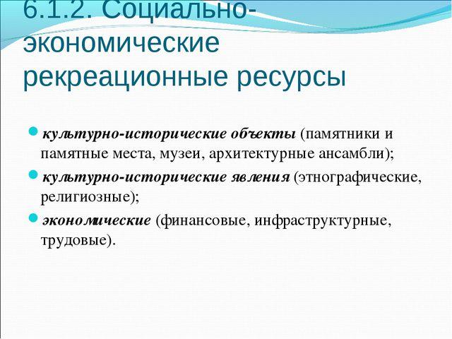 6.1.2. Социально-экономические рекреационные ресурсы культурно-исторические о...