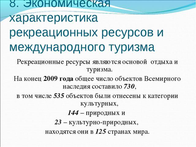 8. Экономическая характеристика рекреационных ресурсов и международного туриз...
