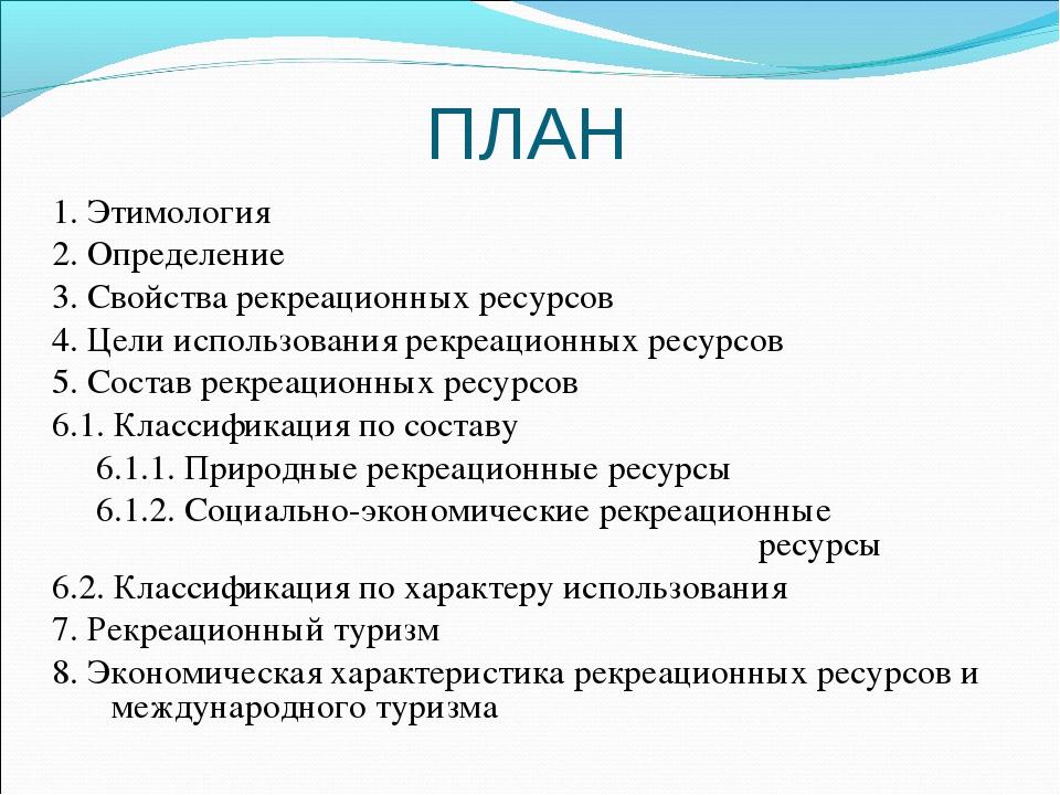ПЛАН 1. Этимология 2. Определение 3. Свойства рекреационных ресурсов 4. Цели...