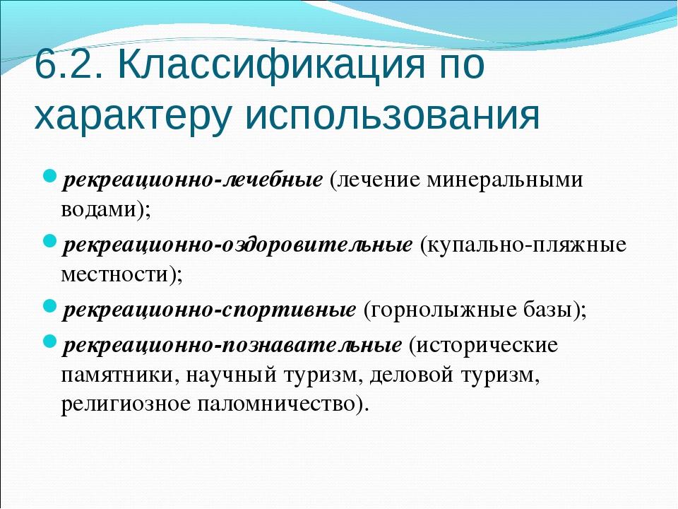 6.2. Классификация по характеру использования рекреационно-лечебные (лечение...