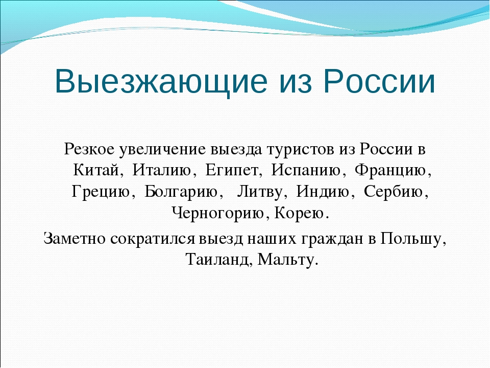 Выезжающие из России Резкое увеличение выезда туристов из России в Китай, Ита...