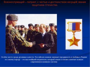 Военнослужащий – патриот, с честью и достоинством несущий звание защитника От