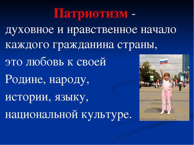Патриотизм - духовное и нравственное начало каждого гражданина страны, это лю...