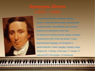 Фридерик Шопен (1810 – 1849) Польский композитор и пианист-виртуоз, педагог.