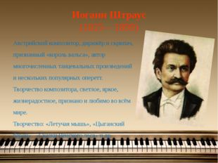 Иоганн Штраус (1825 – 1899) Австрийский композитор, дирижёр и скрипач, призна