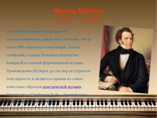 Франц Шуберт (1797 – 1828) Австрийский композитор, один из основоположников р
