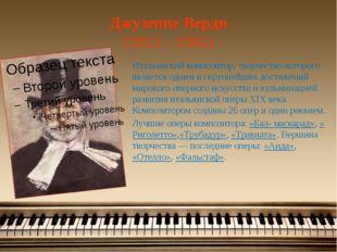 Джузеппе Верди (1813 – 1901) Итальянский композитор, творчество которого явля
