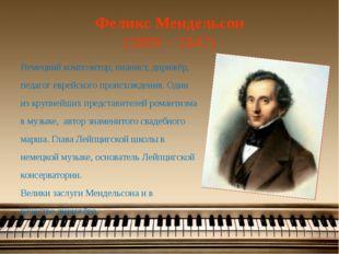 Феликс Мендельсон (1809 – 1847) Немецкий композитор, пианист, дирижёр, педаго
