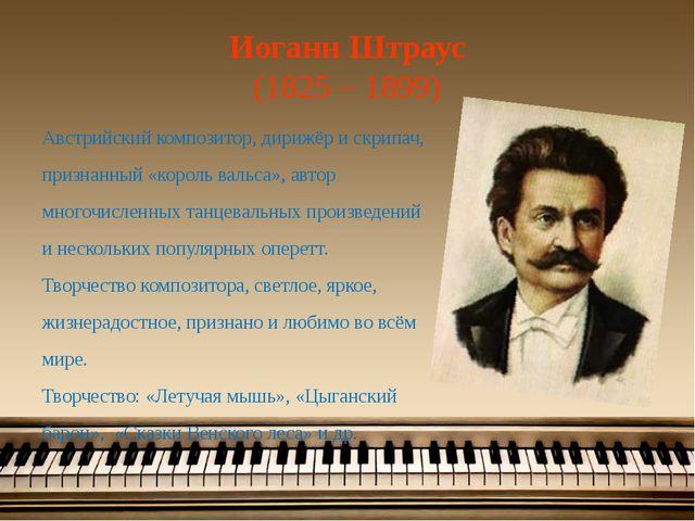 Иоганн Штраус (1825 – 1899) Австрийский композитор, дирижёр и скрипач, призна...