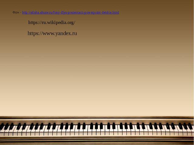 https://ru.wikipedia.org/ Фон - http://afisha.altune.ru/fony-dlya-prezentacii...