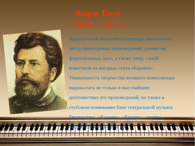 Жорж Бизе ( 1838 – 1875 ) Французский композитор периода романтизма, автор ор...